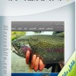 پرورش ماهی قرل آلا