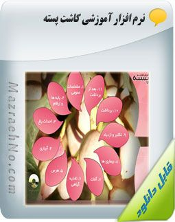 دانلود برنامه آموزش ۰ تا ۱۰۰ کاشت تا برداشت پسته Image
