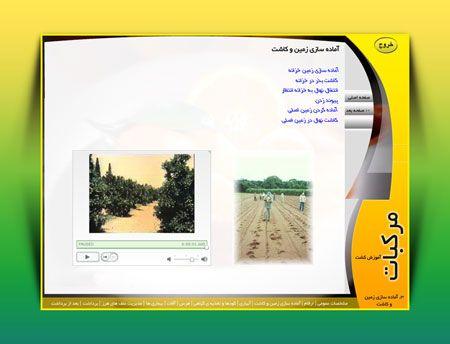 دانلود برنامه آموزش ۰ تا ۱۰۰ کاشت و پرورش مرکبات
