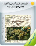 دانلود کتاب آموزش آشنایی با آفات و بیماری های درخت پسته