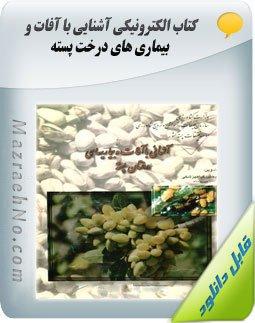 دانلود کتاب آموزش آشنایی با آفات و بیماری های درخت پسته Image