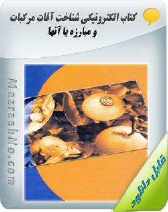 دانلود کتاب آموزش شناخت آفات مرکبات و مبارزه با آنها
