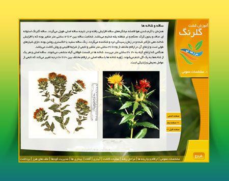 دانلود برنامه آموزش ۰ تا ۱۰۰ کاشت و پرورش گیاه گلرنگ