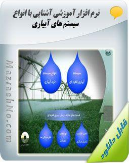 دانلود نرم افزار آموزش ۰ تا ۱۰۰ شناخت انواع سیستم های آبیاری