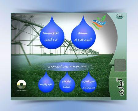 دانلود برنامه آموزش ۰ تا ۱۰۰ شناخت انواع سیستم های آبیاری