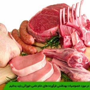 آنچه در مورد خصوصیات بهداشتی فرآورده های خام دامی خوراکی باید بدانیم