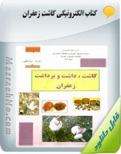 کتاب آموزش کاشت زعفران