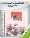 کتاب آموزش برداشت و عمل آوری بهداشتی زعفران
