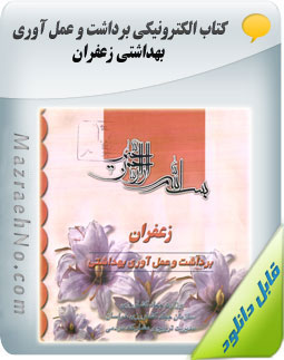 دانلود کتاب آموزش برداشت و عمل آوری بهداشتی زعفران Image