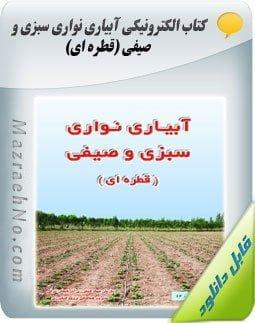 دانلود کتاب آموزش آبیاری نواری سبزی و صیفی ( قطره ای ) Image