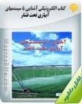 دانلود کتاب آشنایی با سیستم های آبیاری تحت فشار
