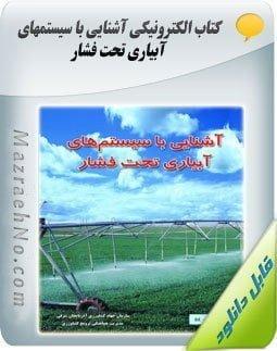 دانلود کتاب آشنایی با سیستم های آبیاری تحت فشار Image