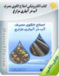 دانلود کتاب اصلاح الگوی مصرف آب در آبیاری مزارع