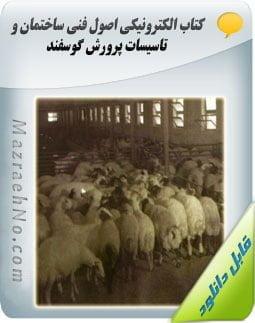 دانلود کتاب اصول فنی ساختمان و تاسیسات پرورش گوسفند Image