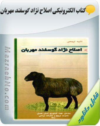دانلود کتاب اصلاح نژاد گوسفند مهربان