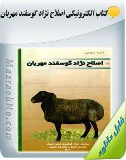 دانلود کتاب اصلاح نژاد گوسفند مهربان Image