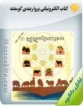 کتاب آموزش پرواربندی گوسفند