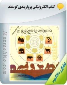 دانلود کتاب آموزش پرواربندی گوسفند