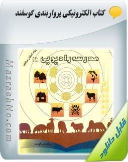 دانلود کتاب آموزش پرواربندی گوسفند Image