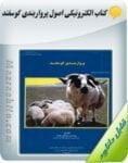کتاب اصول پرواربندی گوسفند