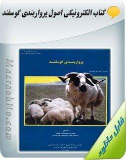 دانلود کتاب اصول پرواربندی گوسفند Image