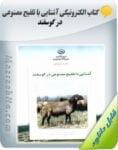 کتاب آشنایی با تلقیح مصنوعی در گوسفند