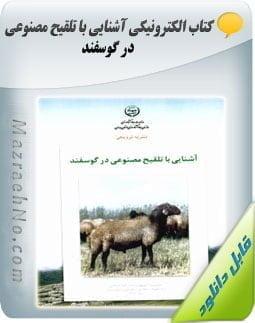 دانلود کتاب آشنایی با تلقیح مصنوعی در گوسفند