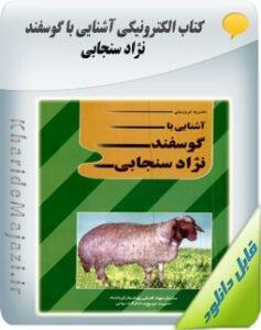 دانلود کتاب آشنایی با گوسفند نژاد سنجابی