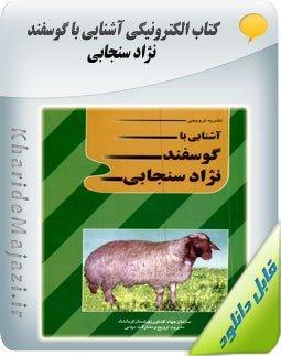 دانلود کتاب آشنایی با گوسفند نژاد سنجابی Image