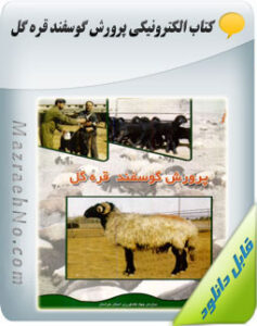 دانلود کتاب پرورش گوسفند قره گل