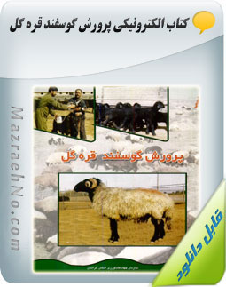 دانلود کتاب پرورش گوسفند قره گل Image