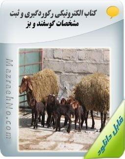 دانلود کتاب رکوردگیری و ثبت مشخصات گوسفند و بز Image