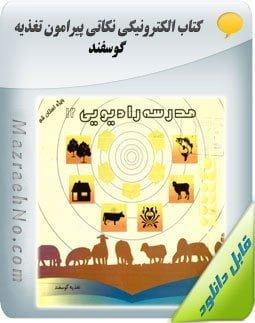 دانلود کتاب نکاتی پیرامون تغذیه گوسفند Image