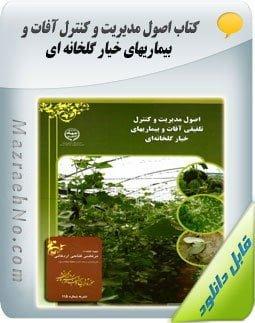 دانلود کتاب اصول مدیریت و کنترل آفات و بیماریهای خیار گلخانه ای Image
