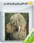 اطلس بیماری های گوسفند و بز