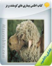 دانلود اطلس بیماری های گوسفند و بز