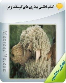 دانلود اطلس بیماری های گوسفند و بز Image