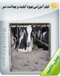 دانلود فیلم آموزش بهبود کیفیت و بهداشت شیر