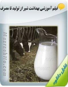 دانلود فیلم آموزش بهداشت شیر از تولید تا مصرف