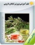 فیلم آموزش پرورش گیاهان دارویی