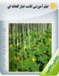 دانلود فیلم آموزش کاشت خیار گلخانه ای