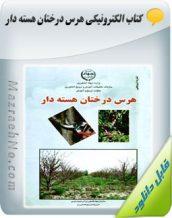 دانلود کتاب آموزش هرس درختان هسته دار