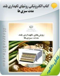 دانلود کتاب آموزش روش های نگهداری بلند مدت سبزی ها Image