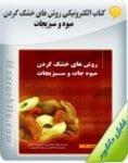 کتاب آموزش روش های خشک کردن میوه و سبزیجات