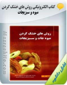 دانلود کتاب آموزش روش های خشک کردن میوه و سبزیجات