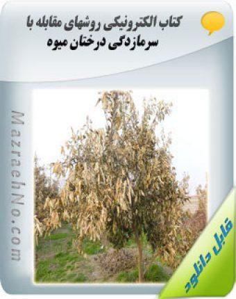 کتاب روش های مقابله با سرمازدگی درختان میوه