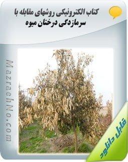 دانلود کتاب روش های مقابله با سرمازدگی درختان میوه Image
