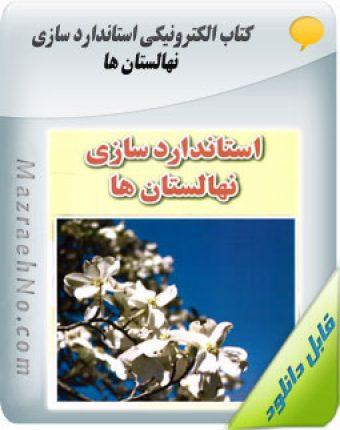 دانلود کتاب استاندارد سازی نهالستان ها