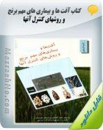 دانلود کتاب آفت ها و بیماری های مهم برنج و روشهای کنترل آنها