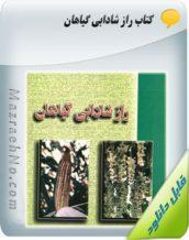 دانلود کتاب راز شادابی گیاهان